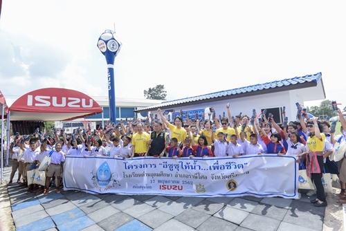 """อีซูซุเดินหน้าเป็นปีที่ 7 ส่งมอบโครงการ """"อีซูซุให้น้ำ...เพื่อชีวิต"""" แห่งที่ 33  ให้โรงเรียนด่านอุดมศึกษา จ.ศรีสะเกษ มีน้ำดื่มสะอาดอย่างยั่งยืน"""