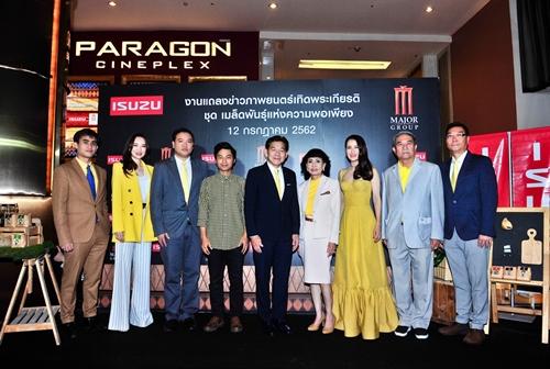 """อีซูซุ ร่วมกับ เมเจอร์ ซีนีเพล็กซ์ กรุ้ป ชวนคนไทยสานสำนึกรักบ้านเกิดผ่านภาพยนตร์เทิดพระเกียรติฯ ชุด """"เมล็ดพันธุ์แห่งความพอเพียง"""""""