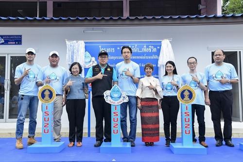 """อีซูซุร่วมจัดสร้างและพัฒนาน้ำดื่มสะอาดแก่โรงเรียนบ้านสองแพรก จ.ระนอง ส่งมอบโครงการ """"อีซูซุให้น้ำ...เพื่อชีวิต"""" แห่งที่ 35"""
