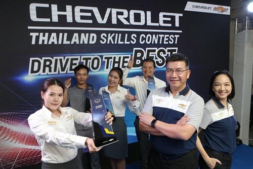 เชฟโรเลต ประเทศไทยจัดการแข่งขันวัดทักษะพนักงานผู้จัดจำหน่าย ทั่วประเทศมุ่งส่งเสริมทักษะความสามารถและยกระดับการบริการลูกค้า