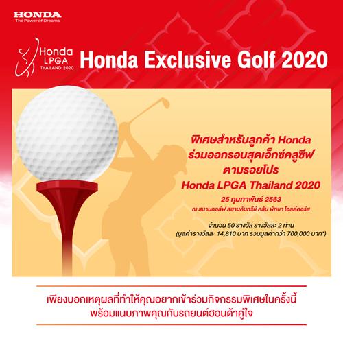 """ฮอนด้าจัดกิจกรรม """"Honda Exclusive Golf 2020"""" ชวนลูกค้าฮอนด้าพร้อมคู่ซี้ ร่วมออกรอบดวลวงสวิงตามรอยโปรกอล์ฟสาวในรายการ ฮอนด้า แอลพีจีเอ ไทยแลนด์ 2020"""