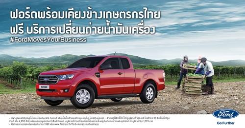 'ฟอร์ดพร้อมเคียงข้างคุณ' มอบฟรี! บริการเปลี่ยนถ่ายน้ำมันเครื่องรถกระบะทุกยี่ห้อ สำหรับเกษตรกรไทย จำนวน 4,950 สิทธิ์ ที่โชว์รูมฟอร์ดทั่วประเทศ