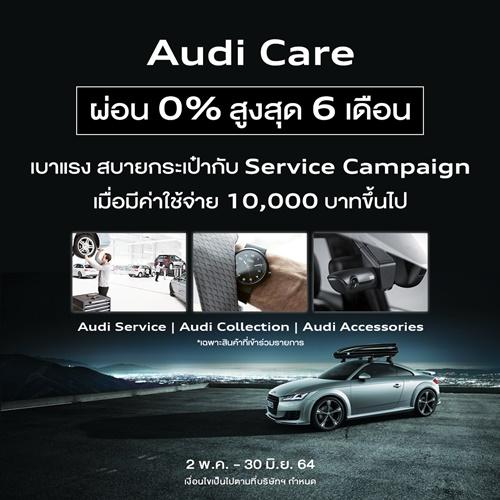 """อาวดี้ เปิดบริการใหม่ """"Audi Chat & Shop"""" เลือกซื้อรถผ่าน VDO Call กับแนวคิด New Normal ด้วยความห่วงใย พร้อมบริการ Audi at Home"""