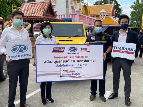 """""""กลุ่มบริษัทไทยรุ่ง กรุ๊ป สนับสนุนรถยนต์ TR TRANSFORMER"""" เพื่อใช้ในกิจกรรมโครงการ MOL ปันสุข ปลอดภัยกับ ไทยรุ่งฯ"""