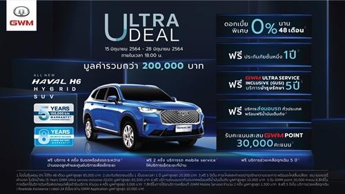 เกรท วอลล์ มอเตอร์ เปิดข้อเสนอสุดพิเศษใน ULTRA DEAL Campaign ชวนคนไทยลงทะเบียนจองสิทธิ์เพื่อซื้อ All New HAVAL H6 Hybrid SUV