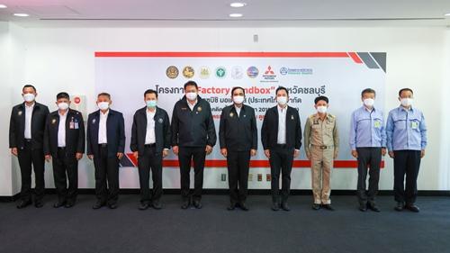 """มิตซูบิชิ มอเตอร์ส ประเทศไทย ต้อนรับนายกเยือนศูนย์การผลิตฯ แหลมฉบัง รายงานผลความคืบหน้า โครงการ """"Factory Sandbox"""""""