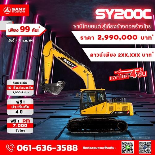 """""""ซานี่ไทยยนต์ สู้เคียงข้างก่อสร้างไทย""""  แจกโชค 4 ชั้น มูลค่ากว่า 12 ล้านบาท พร้อมกับรถขุดรุ่นยอดนิยมราคาสุดพิเศษ"""