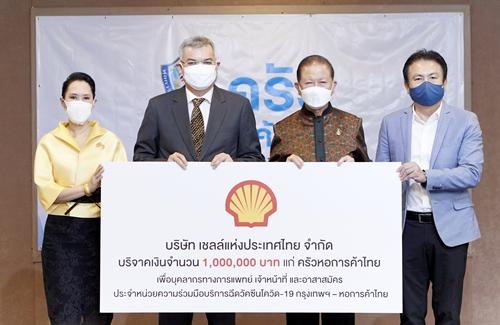 เชลล์ มอบเงิน 1,000,000 บาท สนับสนุนโครงการครัวหอการค้าไทย ส่งกำลังใจแก่บุคลากรทางการแพทย์ และอาสาสมัครผู้ให้บริการฉีดวัคซีนโควิด-19