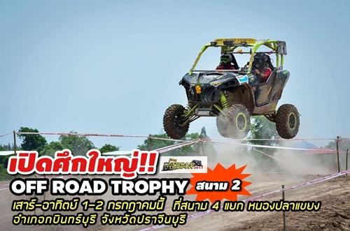 OFF ROAD TROPHY 2017 สนาม 2 เปิดศึกใหญ่ใจกลาง อ.กบินทร์บุรี จ.ปราจีนบุรี